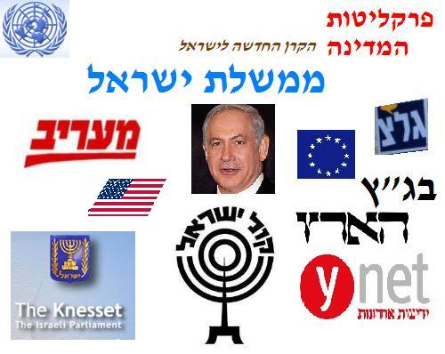 הרבה גורמים מבקשים את שליטתם על מדינת ישראל...